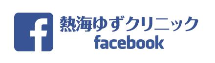 熱海ゆずクリニック facebook